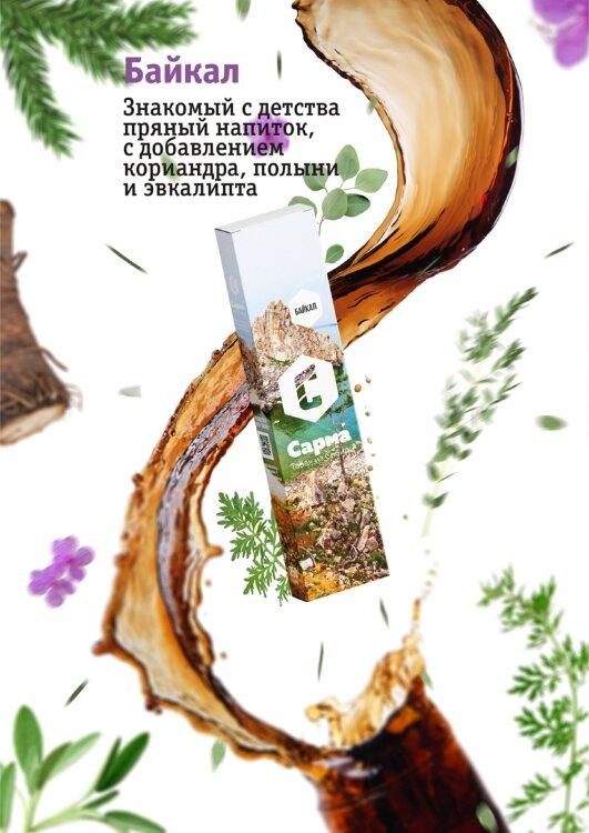 Сарма Байкал 40gr