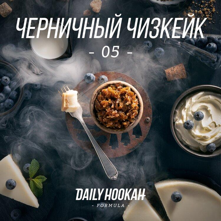 Daily Hookah 05.Черничный Чизкейк 60gr